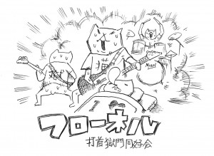 gokumon_01