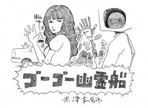yuurei_01