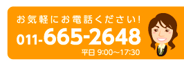 お気軽にお電話ください。011-665-2648