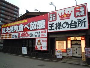 王様の台所1