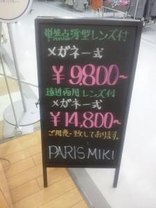 パリミキさん2