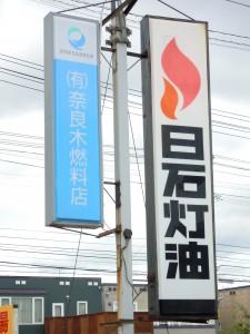 奈良木14