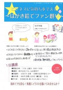 はがき絵教室01