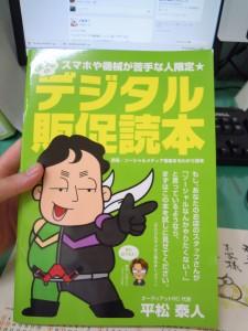 デジタル販促読本12