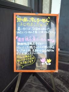らーめん龍仁04