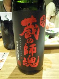 桜本商店焼酎の会04