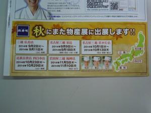 小樽政寿司23