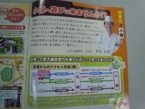 小樽政寿司22