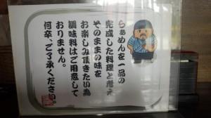 らぁめん道場黒帯46
