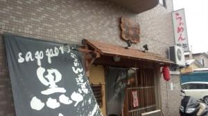 らぁめん道場黒帯24
