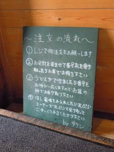 かばと製麺所49