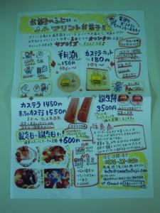 お菓子のふじい21