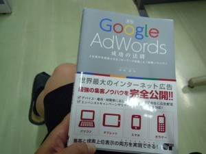 googleadwords29