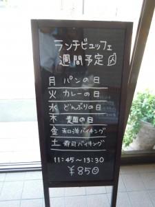 めぐみの木カフェこと葉97