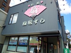 扇寿司44