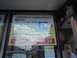 扇寿司41