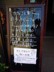 めぐみの木カフェこと葉91