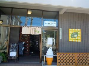 めぐみの木カフェこと葉90