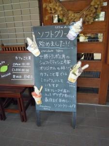 めぐみの木カフェこと葉92