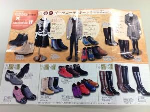 中村靴店08