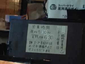 ラーメンたいち54