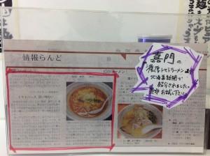 麺屋 嘉門13