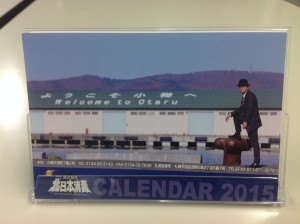 北日本消毒カレンダー1