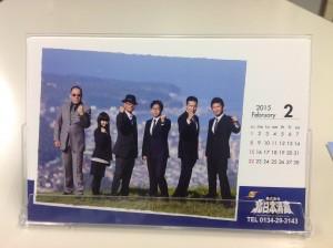 北日本消毒カレンダー3