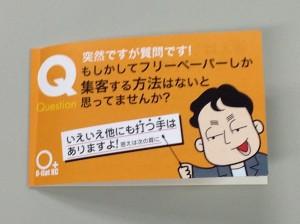 美容室コンサルまちゃ名刺54