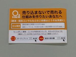 美容室コンサルまちゃ名刺33