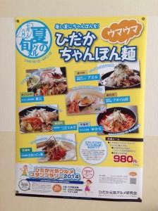 日高元気グルメ研究所40