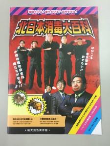 北日本消毒 会社案内09