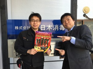 北日本消毒 会社案内18