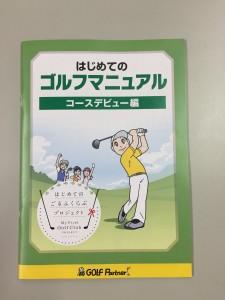 ゴルフパートナー40