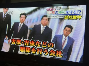北日本消毒の会社案内03