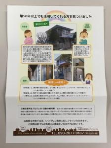 小樽民家再生プロジェクト55