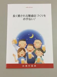お酒のとみ田57