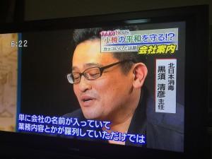 北日本消毒の会社案内10