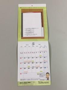 佐藤等公認会計士事務所04