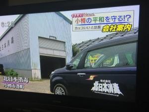 北日本消毒の会社案内02