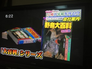 北日本消毒の会社案内07