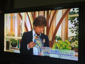 北日本消毒の会社案内12