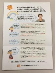 小樽民家再生プロジェクト45