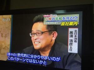 北日本消毒の会社案内06