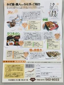 かど屋初めて物語55