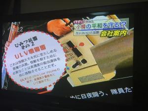 北日本消毒の会社案内09