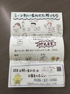 お菓子のふじい02