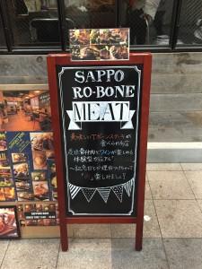 札幌ボーン16