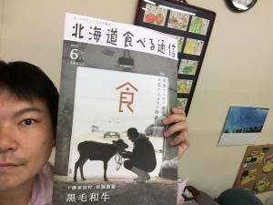 北海道食べる通信33