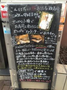 政寿司19